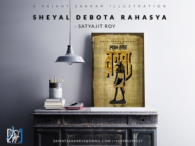 Siyal Debota Rhosso Poster Canvas