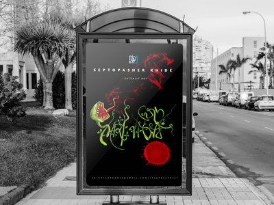 Poster01 saikat sarkar graphic design studio graphic  design art design art canvas poster design ildiesign satyajit ray septopaser khide
