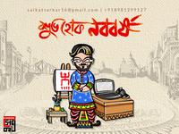 Subho Noboborsho Saikat And Jamini Roy Style 2019for Dribbble