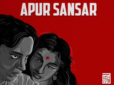 Apur Sansar Poster apur sansar movie kolkata india art satyajit ray painting design saikatsarkar16 saikat sarkar illustration saikat sarkar graphic  design creative poster illustration photoshop