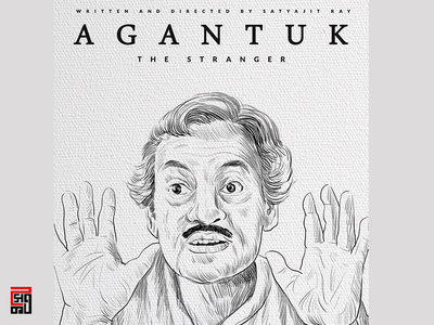 Agantuk poster