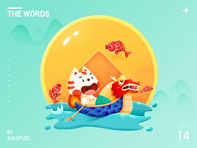 The Dragon Boat Festival tones warm festival ship dumping rice illustration holiday 端午节 插画