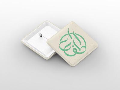 Arabic Pins button pin calligraphy arabic