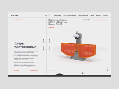 Magma inventory equipment fire flame grey white black design minimal steel app mobile project shop ux ui concept grid