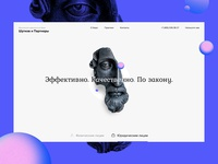 Shutkov & Partners