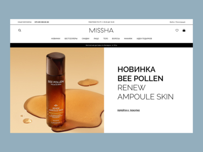 Missha Cosmetics Website e-store art direction user experience minimalism logos typography cosmetics online store store clean website homepage e-commerce minimal concept interface design ui ux