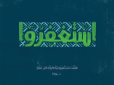 Quraan islamic arabic calligraphy lettering typography
