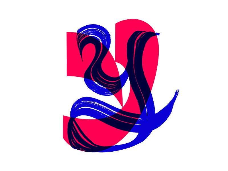 YYY multiply reflex lettering calligraphy brush 36daysoftype05 36daysoftype 36days-y