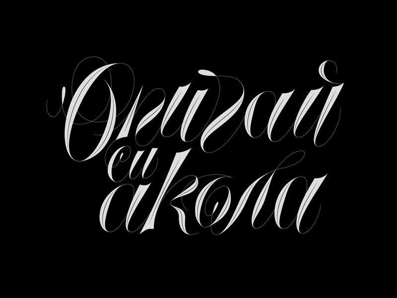 Опичай си акъла thin smooth bezier curves spencerian lettering art lettering artist script contrast typography handmade calligraphy vector lettercollective custom lettering bezierclub