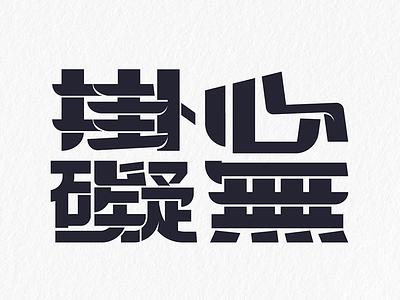 Chinese Typography Exploration illustration japanese typography typography typeface chinese
