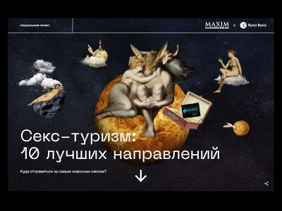 Sex Tourism for VukaVuka / MaximOnline space planets tourism sex article readymag illustration collage