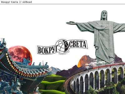 Vokrug Sveta edRead presentation media travel readymag longread presentation illustration collage