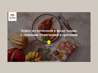 Lay's x Woman.ru animation food recipe article web webdesign readymag special project