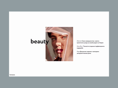 Marie Claire SmartRead / part 2 scroll gallery ui readymag web webdesign