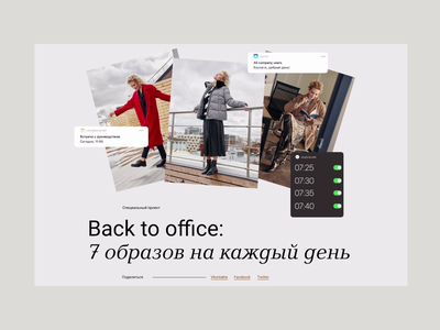 Geox & Woman.ru / fall / 1 article notification ui web special project readymag