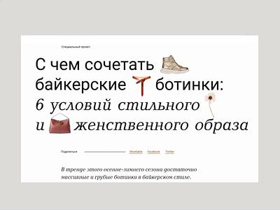 Geox & Woman.ru / fall / 2 fashion promo readymag animation special project webdesign