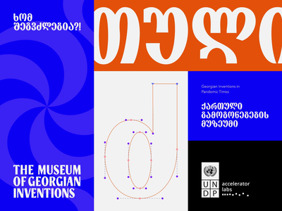 The Museum of Georgian Inventions animation graphic design lettering layout branding anuki holy motors undp tata gusharashvili david dron logotype typography logo mark logo