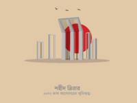 The Shaheed Minar