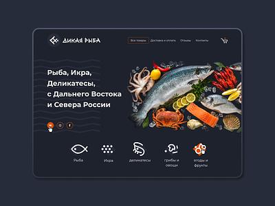 Wild fish ocean ethnic north fisherman figma web sait wild fishing msrket icons web ux fish ui design sign mark lu4 logotype logo
