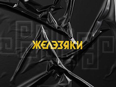 Железяки yellow black labyrinth iron quest logotype logo action