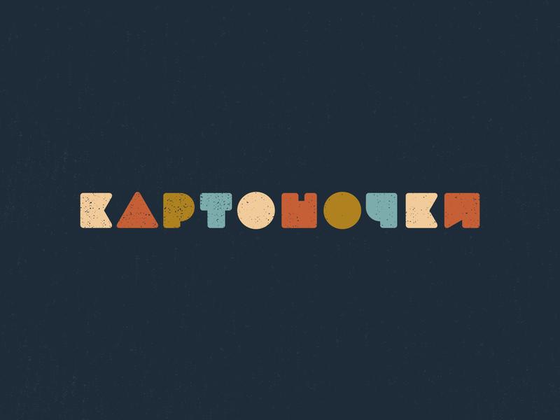 kartonochki education online store texture cards card cardboard game kids design craft lu4 logotype logo