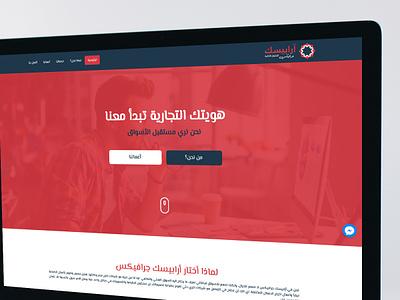 Arabisk Graphics Website ux ui