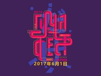 Poster design for music festival