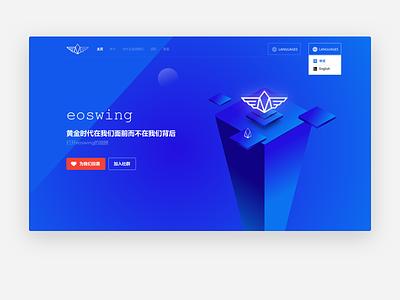 Eoswing.Io eoswing eos site