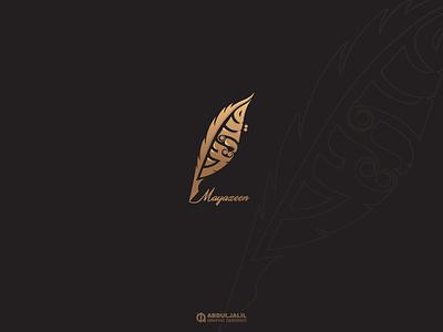 Branding Mayazeen - لوجو ميازين لوزن أداه للشعر calligraphy branding poetry logo typography