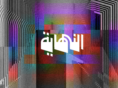 The End nostalgia abstract design abstract art abstract arabic typography typography art typo type typogaphy
