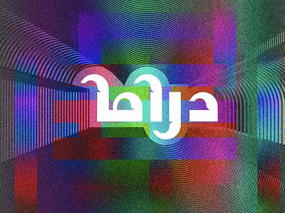 Drama Typography texture type typeface colors drama tv arabic calligraphy arabic typography typography