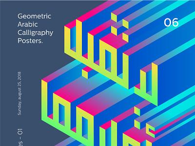 Geometric Arabic Calligraphy posters arabic calligraphy arabic geometric geometric art