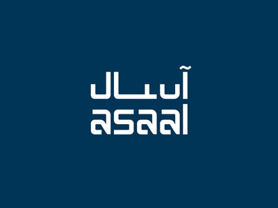 Asaal - Logo Design typography arabic branding logo brand identity design