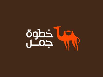 Camel Step - logo design
