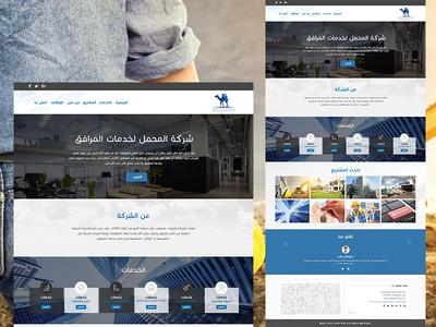 website for company Almhamal