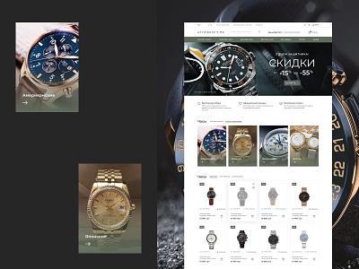 Attributetime / Ecommerce website flat design shop ecommerce ux ui business web