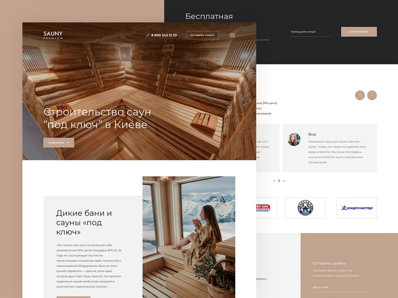 Sauna / Landing Page clean business corporate layout ux ui flat webdesign web