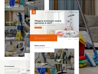 Cleaning / Landing Page layout landing landingpage clean design ux ui webdesign web
