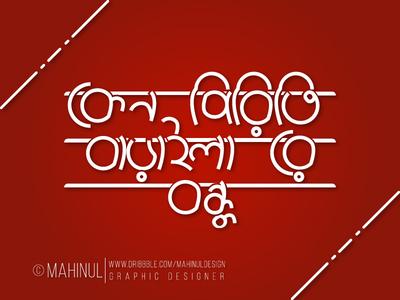 Keno Piriti Baraila Re Bondhu Bengali Calligraphy