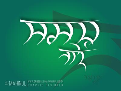 SOMOY NAI (সময় নাই) Bengali Calligraphy