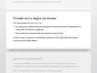 Advertise.ru FAQ