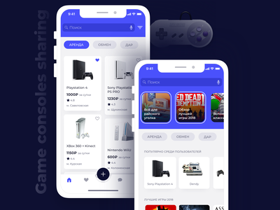 Game consoles sharing ux design interface sharing ui