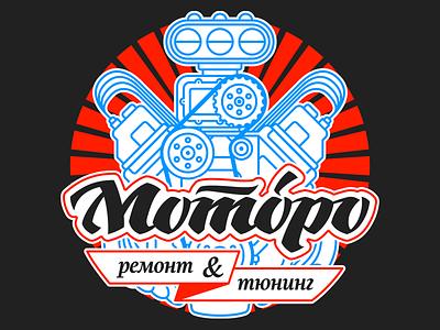 Motόro engine logo service