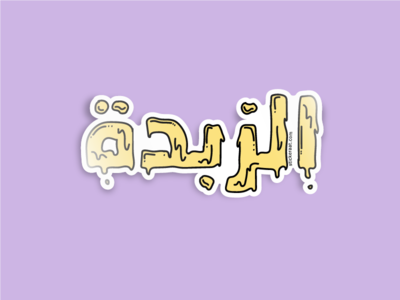Al Zebdah