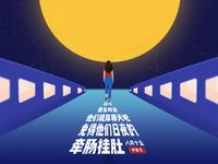 中秋节 - 回家看看