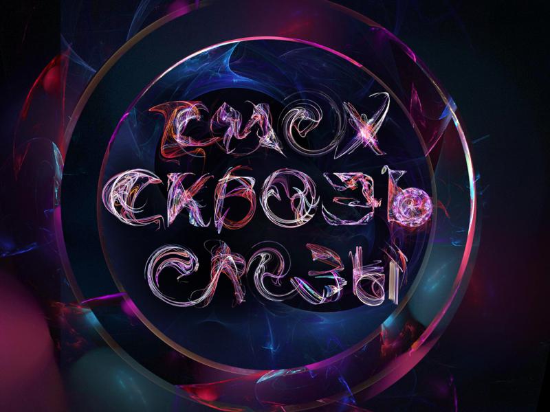 «СМЕХ СКОЗЬ СЛЕЗЫ» fractals lsd poster art rendering illustration logo design fractal abstract art typography apophysis lettering