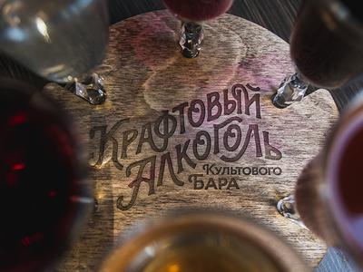 Craft alco