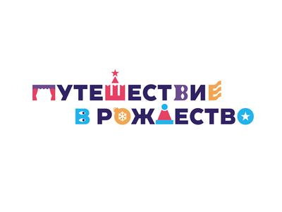 Moscow christmas fair logo