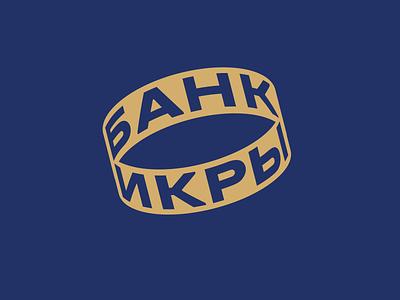 Caviar Bank logo design identity branding logo caviar fish food can bank ring