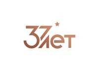 37 years (37 лет) cyrillic logo